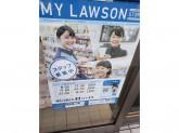 ローソン 杉並永福二丁目店でアルバイト募集☆彡