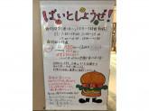 学生歓迎♪モスバーガーウエストコート姪浜店でスタッフ募集中!