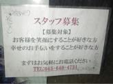 幸せのお手伝い♪ルミエ元町 本店でスタッフ募集中!