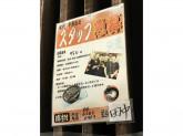 【急募!】名代 宇奈とと◆ホール・調理補助◆時給950円