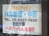 コミュニティケア パル新宿・中野でヘルパー募集中!