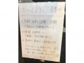 和食ダイニング 73(ナナミ)でホールスタッフ募集中!
