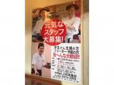 天丼てんや三軒茶屋店でアルバイト募集中!未経験者歓迎◆