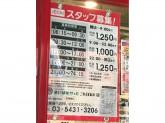 まいばすけっと 三軒茶屋駅西店でスーパースタッフ募集!