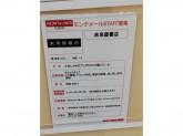 未来屋書店 モンテメール芦屋店でアルバイト募集中!
