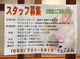 高校生も歓迎☆花ごよみ アピタ千代田橋店でアルバイト募集中!