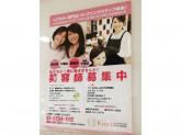 スマートカラーKirei フレンテ西宮店で美容師募集中!