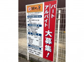 街かど屋 名古屋本山東店 パート・アルバイト募集中!