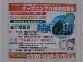MiYO,87 浪速東統合サービス付マンション スタッフ募集