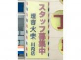 理容大衆 川内店のスタッフ募集中!