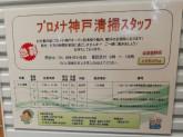 プロメナ神戸 清掃スタッフ募集☆