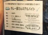 インド料理☆THE SPICEでホール・調理スタッフ募集中!