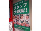 まいばすけっと 新小岩1丁目店で店舗スタッフ募集中!