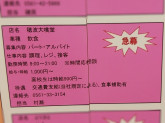 食事補助あり♪穂波大喰堂 アイモール三好店でスタッフ募集中!