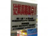 ローソン 高松高専前店でアルバイト募集中!