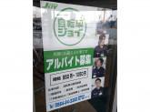 『サイクルジョイ 岡崎城北店』アルバイト募集中!!