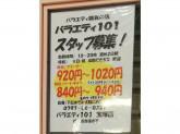 バラエティ101 宝塚店でスタッフ募集中!