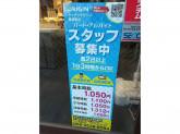 交通費支給!食事補助有♪週2〜OK☆キッチンオリジン東新宿店