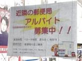 【渋谷幡ヶ谷郵便局】で長期アルバイト募集中!!