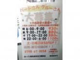 ローソン 阪急西宮北口駅前店で一緒に働いてみませんか?
