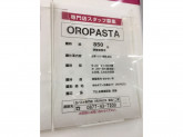 ORO PASTA ゆめタウン丸亀店でスタッフ募集中!