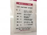 Gap Factory Store で接客等スタッフ募集中!