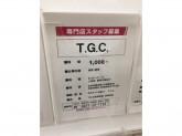 T.G.C. ゆめタウン丸亀店で接客・販売スタッフ募集中!