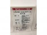 ラフィネ ゆめタウン丸亀店でセラピスト募集中!