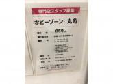 ホビーゾーン 丸亀店で接客・レジ・商品陳列スタッフ募集中!