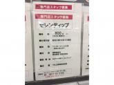 セレンディップ ゆめタウン丸亀店で販売スタッフ募集中!