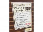 Honeys(ハニーズ) 販売スタッフ募集!