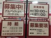 土日祝できる方大歓迎!100円ショップスタッフ募集中☆
