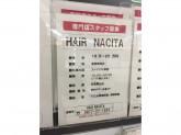 HAIR NACITA ゆめタウン丸亀店でスタッフ募集中!