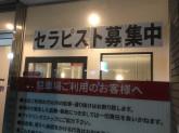 りらくる 丸亀店でアルバイト募集中!