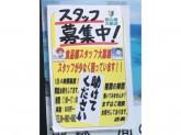 FRESCO  武庫之荘店◆食品部スタッフ募集!