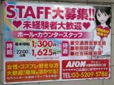 AION 秋葉原でホール・カウンタースタッフ募集中!