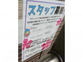 クリーニングコーヨー あまがさき阪神店でスタッフ募集中!