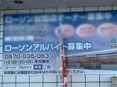ローソン 徳島中吉野町店でコンビニスタッフ募集中!