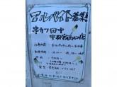 髪型・色自由♪串カツ田中 宇都宮西口店でスタッフ募集中!
