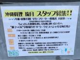 まかないあり☆沖縄料理 琉月でアルバイト募集中!