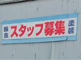 有限会社 鈴木自動車で一緒に働くスタッフ募集中!