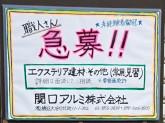 関口アルミ株式会社・職人さん募集中