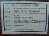 コミュニティ パーク コウベ☆ヨガスタジオ受付等スタッフ募集