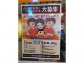 激ウマまかない付き!横浜道 秋葉原店で働いてみませんか?