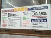 じゃんぼ総本店 錦綾町店の店舗スタッフ募集!