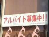 レインボー通り酒場 情熱ホルモンで店舗スタッフ募集中!