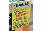 どおらん 京都寺町店でコスメアドバイザー募集中!