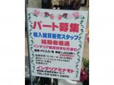 輸入雑貨販売♪インテリア ミナモト 荻窪店でパート募集中!