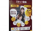 fufu(フフ) メイン六甲店でスタッフ募集中!