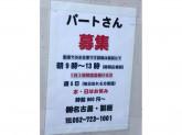 株式会社名古屋・製麺でパートさん募集中!